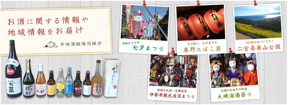 地酒や珍しいお酒などのお酒に関する情報や地域情報を平塚酒販協同組合がお届けします